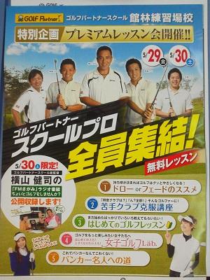 館林 ゴルフ パートナー