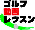多摩、町田の横山ゴルフスクールの動画レッスンについて