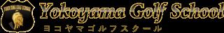 ヨコヤマゴルフスクール