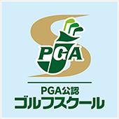 多摩、町田の横山ゴルフスクール。日本プロゴルフ協会のロゴ