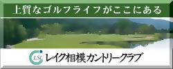 多摩、町田の横山ゴルフスクールのスポンサー。レイク相模カントリークラブ
