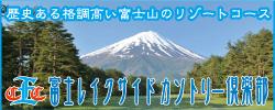 多摩、町田の横山ゴルフスクールのスポンサー。富士レイクサイドカントリー倶楽部