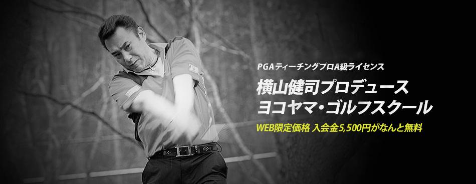 多摩、町田の横山ゴルフスクールの料金体系