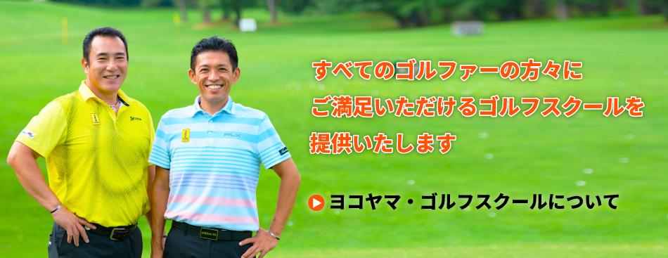 多摩、町田の横山ゴルフスクールについて