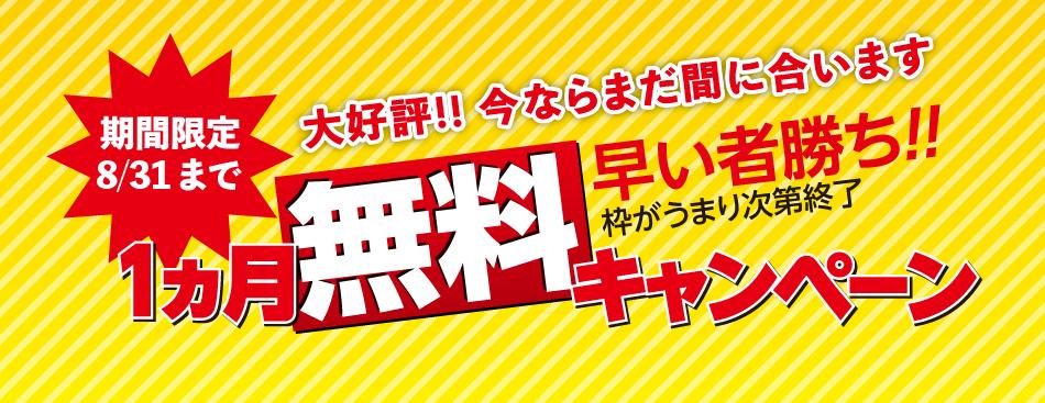 多摩、町田ゴルフスクールの1ヵ月無料キャンペーン